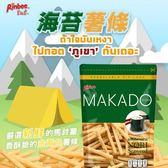 泰國 MAKADO麥卡多 海苔薯條(24包/箱) 泰國7-11必買 人氣團購美食 泰式薯條餅乾 全素