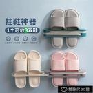 拖鞋架 浴室拖鞋架免打孔墻壁掛式可折疊衛生間置物架廁所放拖鞋收納架子