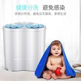 洗衣機家用迷你洗衣機雙桶缸半自動嬰兒童小型洗衣機迷你洗脫一體機    color shopYYP