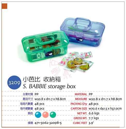 佳斯捷 小芭比收納箱 整理箱 置物箱 工具箱 文具用品 學校 手提箱 3209 [百貨通]