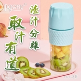 渣汁分離榨汁機家用水果小型便攜式迷你炸果汁機榨汁杯 LR10189【Sweet家居】