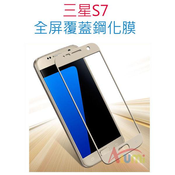 【刷卡】三星S7全屏覆蓋鋼化膜   手機平面全覆盖 满版 玻璃貼 保護貼