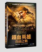 鐵血英雄:自由之戰 DVD | OS小舖