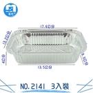 3入鋁箔長方盤NO.2141_鋁箔容器/免洗餐具