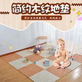 泡沫地墊拼圖拼接木紋加厚家用臥室嬰兒童爬行墊防摔地板墊60x60(滿1000元折150元)