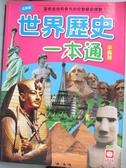【書寶二手書T9/少年童書_XCU】世界歷史一本通_幼福編輯部