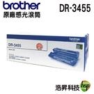 Brother DR-3455 原廠感光滾筒 適用hl-l5100dn hl-l6400dw mfc-l5700dn mfc-l6900dw