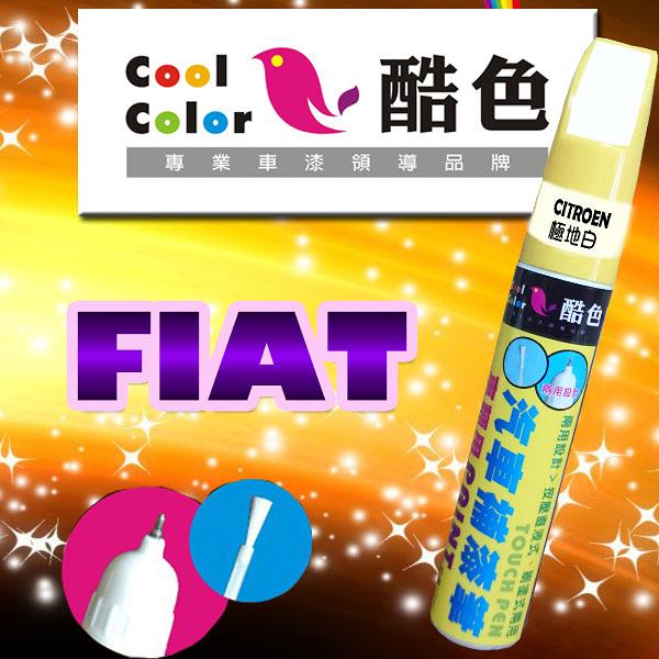 FIAT 汽車專用,酷色汽車補漆筆,各式車色均可訂製,車漆烤漆修補,專業色號調色