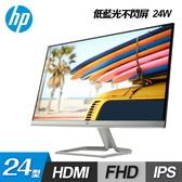 【HP 惠普】24型 IPS廣視角螢幕(24fw) 【加碼贈攜帶型肥皂紙】