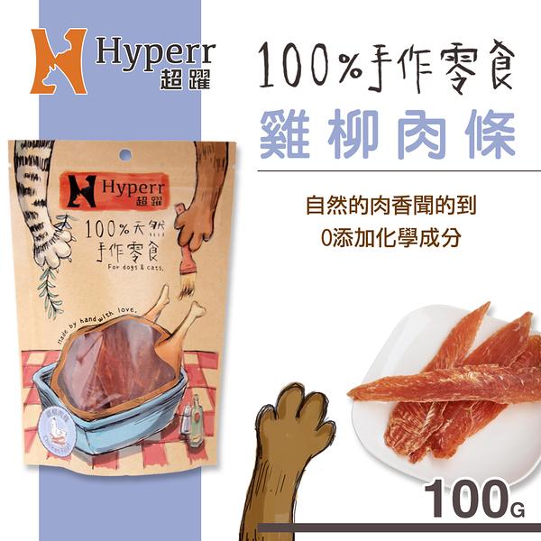 買5送1【SofyDOG】Hyperr超躍 手作雞柳肉條 100g 寵物零食 狗零食