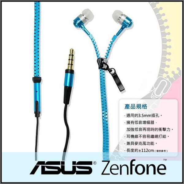 ◆拉鏈型 入耳式耳機/麥克風/ASUS ZenFone C ZC451CG/A400CG/A450CG/A500CG/A502CG/A600CG