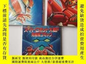 二手書博民逛書店罕見超級機器人大戰F日版漫畫GGC編機戰漫畫書Y328708 G