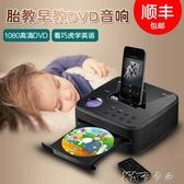 家用小型cd機光碟便攜式高清vcd影碟機兒童小學生英語dvd播放器 卡卡西YYJ