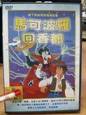 影音專賣店-B33-072-正版DVD*動畫【馬可波羅回香都】-電影版