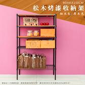鐵架/置物架/展示架 松木90x45x150公分 五層烤黑收納層架 台灣製造 dayneeds