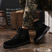 馬丁靴男男士馬丁靴男鞋短靴夏沙漠工裝鞋潮男靴子復古軍靴中短筒秋季鞋子 伊蒂斯女裝