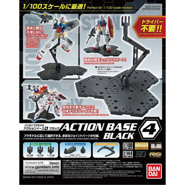 BANDAI 萬代 1/144 鋼普拉專用 地台型支撐架 Action Base2 黑色 鋼彈腳架系列