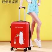 行李箱旅行密碼拉桿箱子萬向輪男女學生可愛韓版小清新卡通24寸20YYJ(速度出貨)