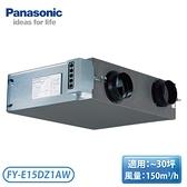 【指定送達不含安裝】[Panasonic 國際牌]~30坪 清淨系列 全熱交換器 FY-E15DZ1AW