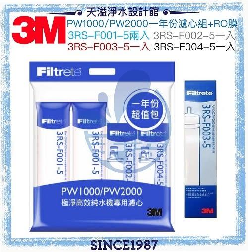 《3M》 RO一年份濾心組合包 + 3M快拆式RO膜3RS-F003-5﹝適用PW1000/PW2000﹞﹝逆滲透膜﹞