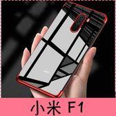 【萌萌噠】小米 Pocophone F1 個性創意日韓情侶款 三節電鍍軟邊框 全包防摔透明軟殼 手機殼 手機套