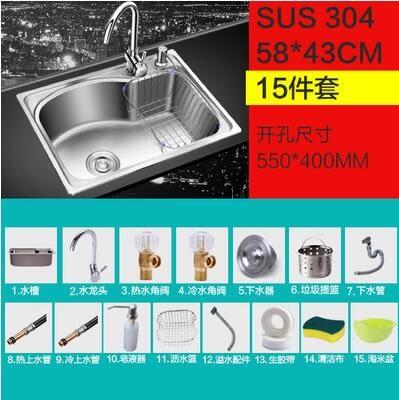 水槽單槽 加厚一體成型 304不銹鋼水槽大單槽洗菜盆【58*42 、15件套】