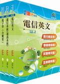 【鼎文公職】6W15-中華電信工務類(電信網路規劃設計及維運.傳輸網路規劃維運)套書