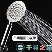 花灑噴頭淋浴頭衛生間熱水器通用洗澡手持沐浴【千尋之旅】