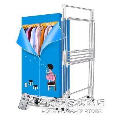 烘干機嬰兒烤衣服風干器烘衣物家用轟供乾拱吹哄洪衣柜干衣機毛巾 NMS名購新品