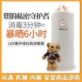 59秒 LED紫外線燈消毒包消毒袋殺菌燈家用內褲玩具小型收納箱