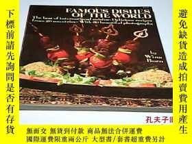 二手書博民逛書店FAMOUS罕見DISHES OF THE WORLD[原版英文
