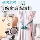 窗簾綁帶 簡約窗簾磁鐵扣(單入/三色選)...