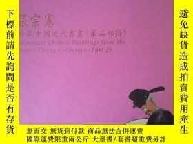 二手書博民逛書店蘇富比罕見張宗憲珍藏中國近現代書畫(第二)Y13619 蘇富比