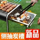 燒烤架 原始人燒燒烤架家用木炭燒烤架戶外工具加厚碳燒烤架野外烤肉爐子架子 YDL