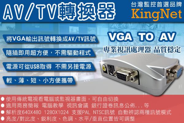 監視器周邊 KINGNET VGA轉AV訊號轉換 DVR主機/監視器轉接到傳統螢幕 監視器材攝影機