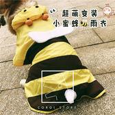 創意小蜜蜂寵物雨衣變裝柯基法斗狗狗貓通用防水衣服 嬡孕哺