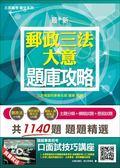 (二手書)郵政三法大意題庫攻略(郵局招考)(高分命中1140題)(最新版)
