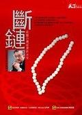 (二手書)斷鏈:前瞻台灣經濟新未來