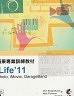 二手書R2YB《蘋果專業訓練教材 iLife 11 iPhone, iMovie