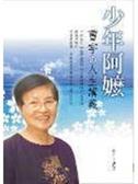 (二手書)少年阿嬤:曹宇的人生講義