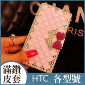 HTC訂製 U11 Plus X10 A9s Desire X9 S9 830 728 Pro 粉色滿鑽 水鑽皮套 保護套 手機殼 貼鑽殼 手機皮套