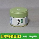【海洋傳奇】【預購】日本丸久小山園抹茶粉永壽 20g罐裝 宇治抹茶粉  無糖