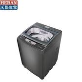【禾聯家電】16KG定頻全自動洗衣機《HWM-1633》全新原廠保固(含拆箱定位)