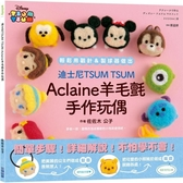 迪士尼TSUM TSUM Aclaine羊毛氈手作玩偶
