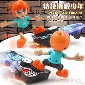 耐摔翻斗車非遙控特技滑板車電動汽車兒童玩具車男孩3-6周歲 水晶鞋坊