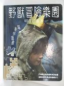 【書寶二手書T1/少年童書_EDN】野獸冒險樂園 電影拼圖書_莫里士桑塔克