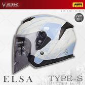 [中壢安信]SBK TYPE-S 彩繪 ELSA 白藍 半罩 安全帽 四分之三 內墨鏡 3/4 內襯可拆
