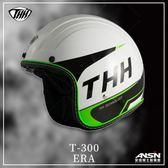 [中壢安信]THH T-300 T300 彩繪 ERA 白黑綠 半罩 安全帽 內置遮陽鏡片