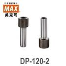 日本 美克司 MAX PUNCH 桌上型強力 打孔機 打洞機 DP-120-2 刀刃 2支/袋