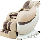 全自動零重力豪華多功能按摩器電動沙髮椅 220v igo 小明同學